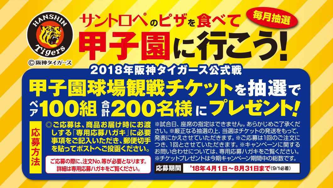 ウル虎の夏2018 阪神タイガース公式戦観戦チケットプレゼントキャンペーン(毎月抽選)