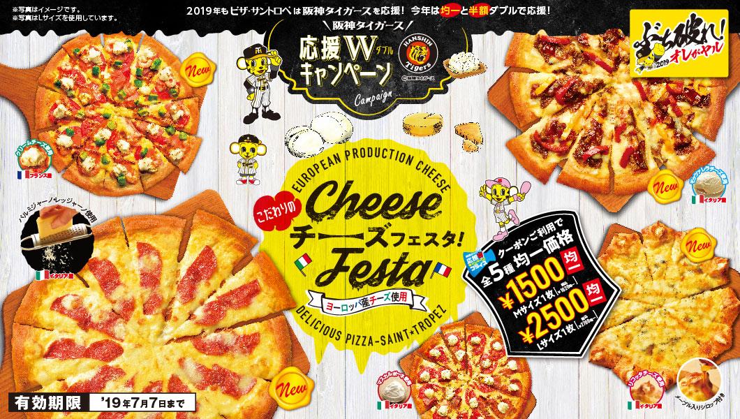 チーズフェスタ!クーポンご利用で5種均一価格