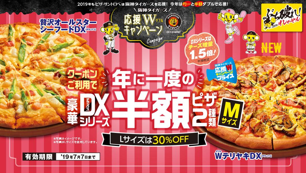 年に一度の豪華DXシリーズMサイズピザ2種類半額 Lサイズ30%OFF