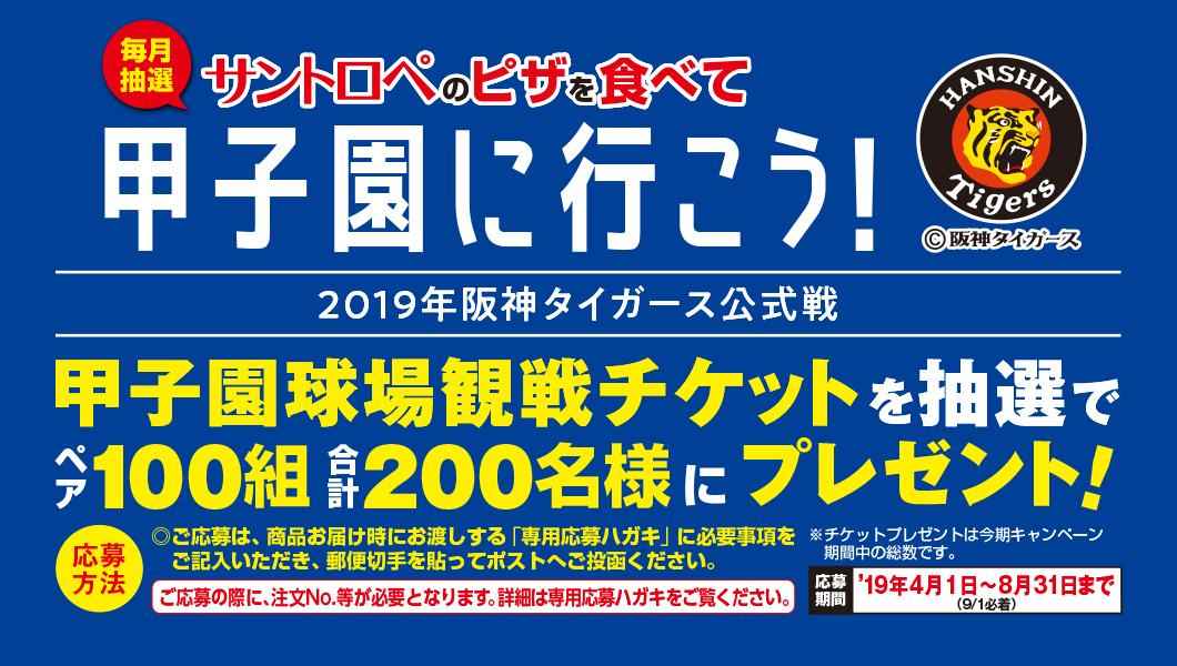 サントロペのピザを食べて<br>甲子園に行こう!<br>2019年阪神タイガース公式戦<br>観戦チケットを抽選でペア100組200名様にプレゼント!