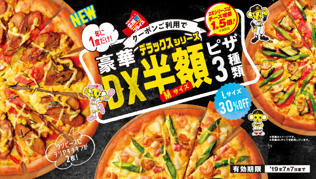 年に一度の豪華DXシリーズMサイズピザ3種類半額 Lサイズ30%OFF