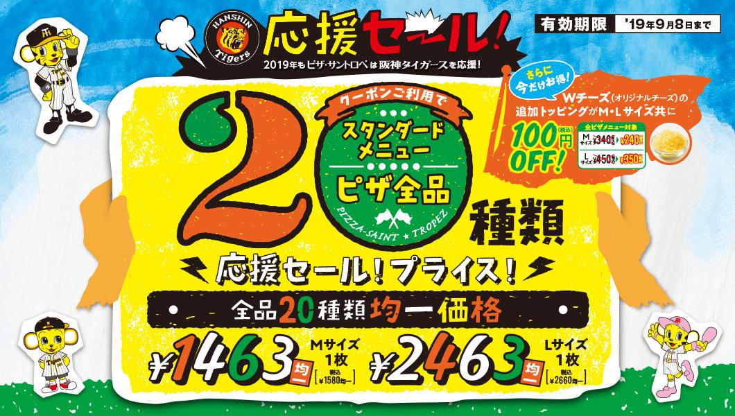 阪神タイガース応援セール!スタンダードピザ全品20種類均一価格!