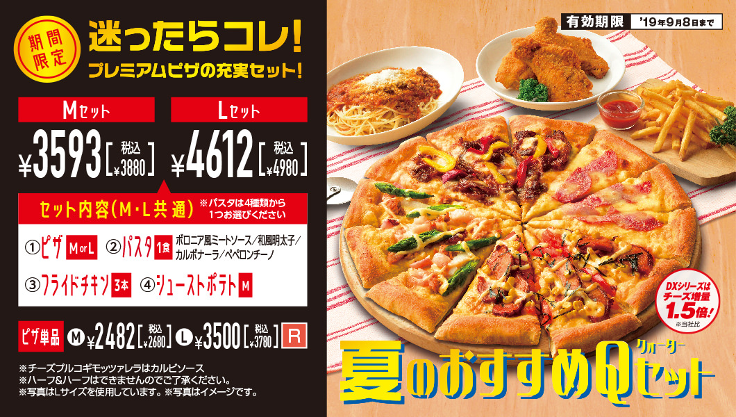 迷ったらコレ!プレミアムピザの充実セット!夏のおすすめQセット