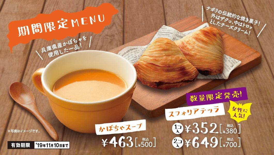 兵庫県産かぼちゃを使用した一品 かぼちゃスープ