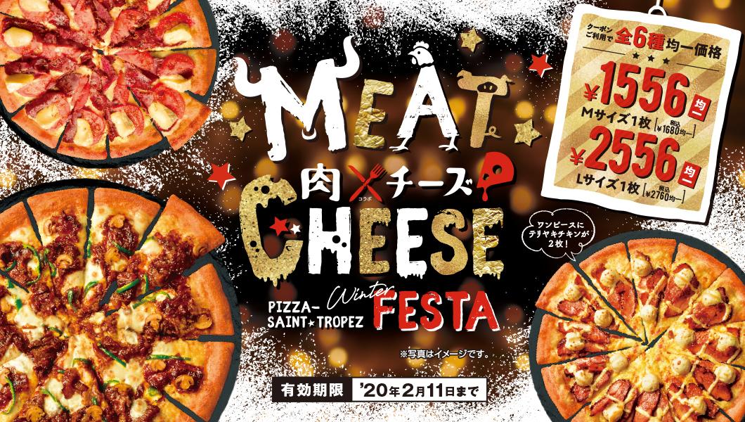 MEAT×CHEESE FESTA!全6種類均一価格!