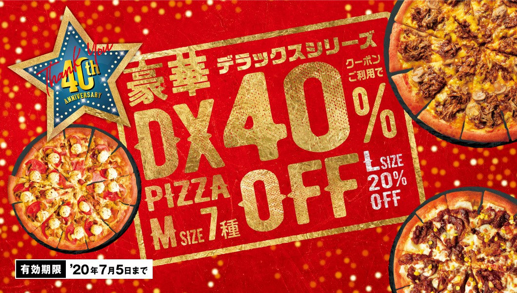 おかげさまで創業40周年!DXシリーズ7種40%OFF!