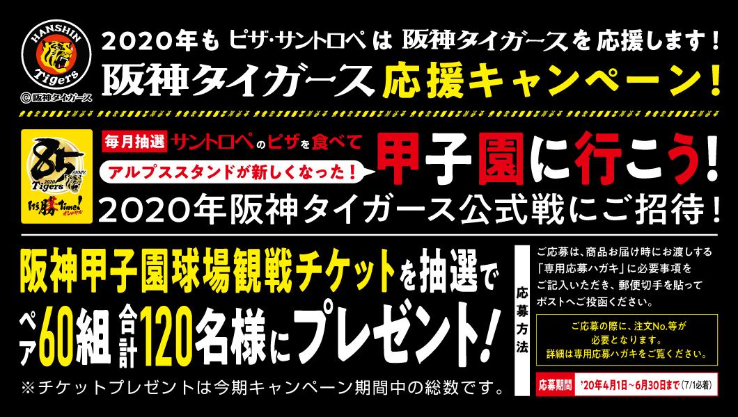 阪神タイガース応援キャンペーン