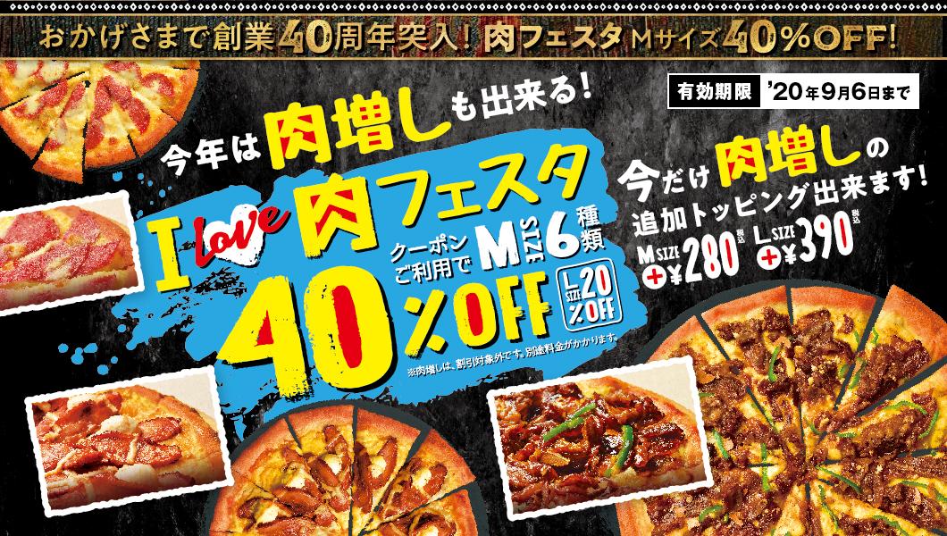 I love 肉フェスタ!!