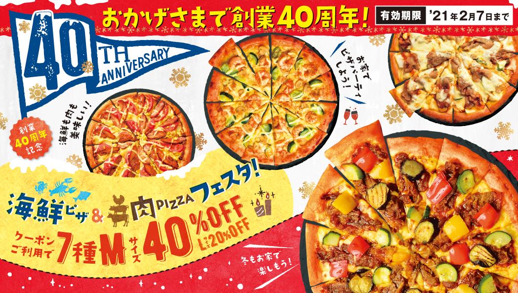 ピザ7種Mサイズ40%<br>Lサイズ20%OFF