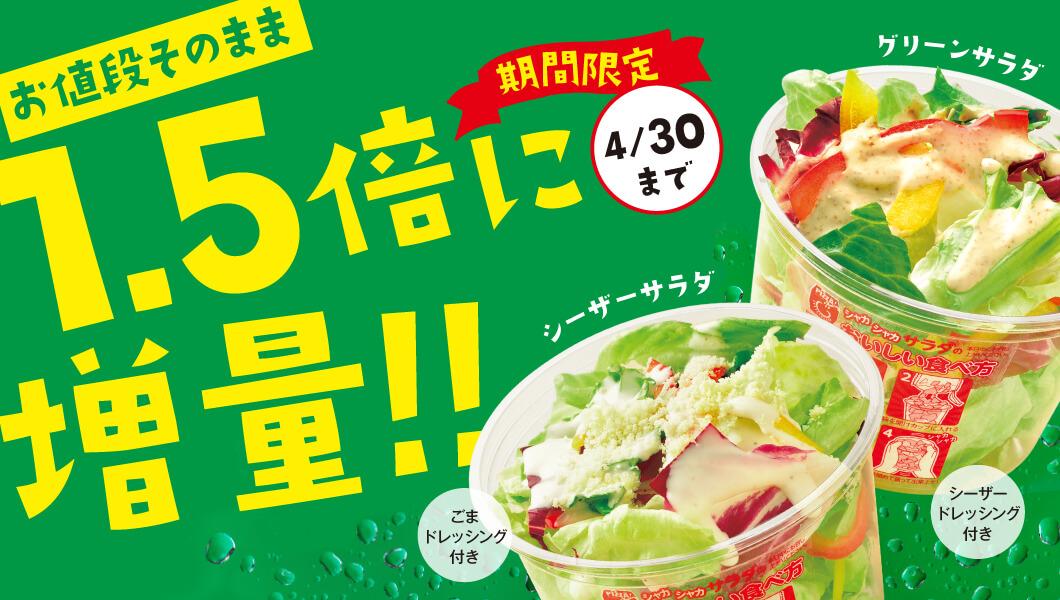 お値段そのまま、サラダ1.5倍増量