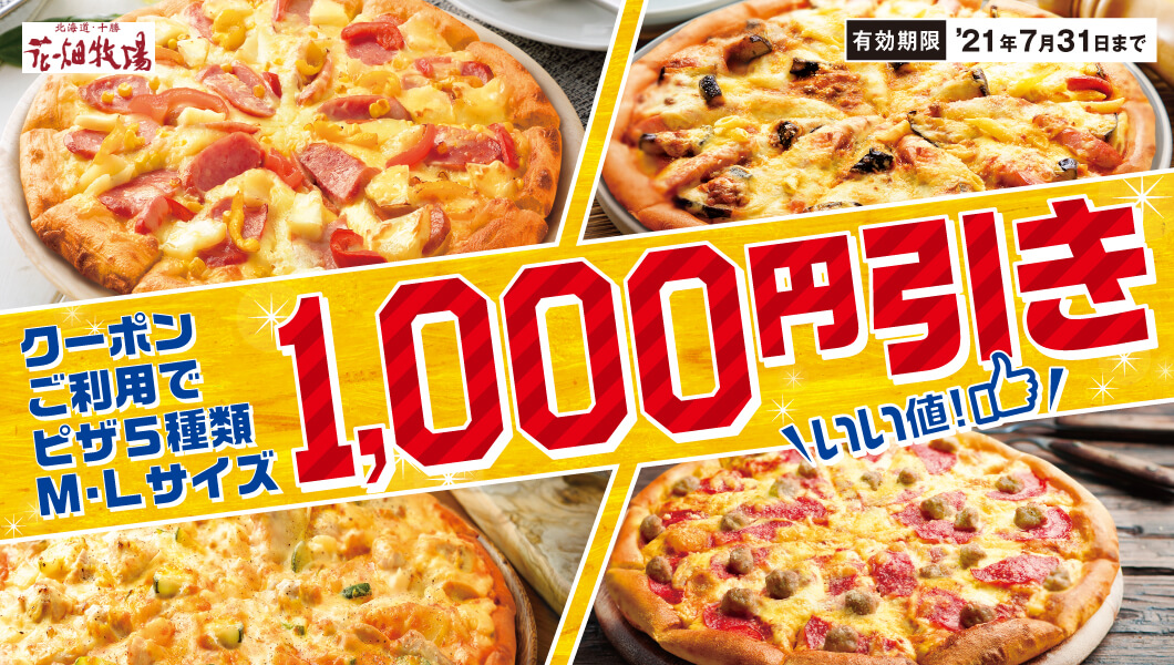 クーポンご利用でピザ4種類M・Lサイズ1,000円引き