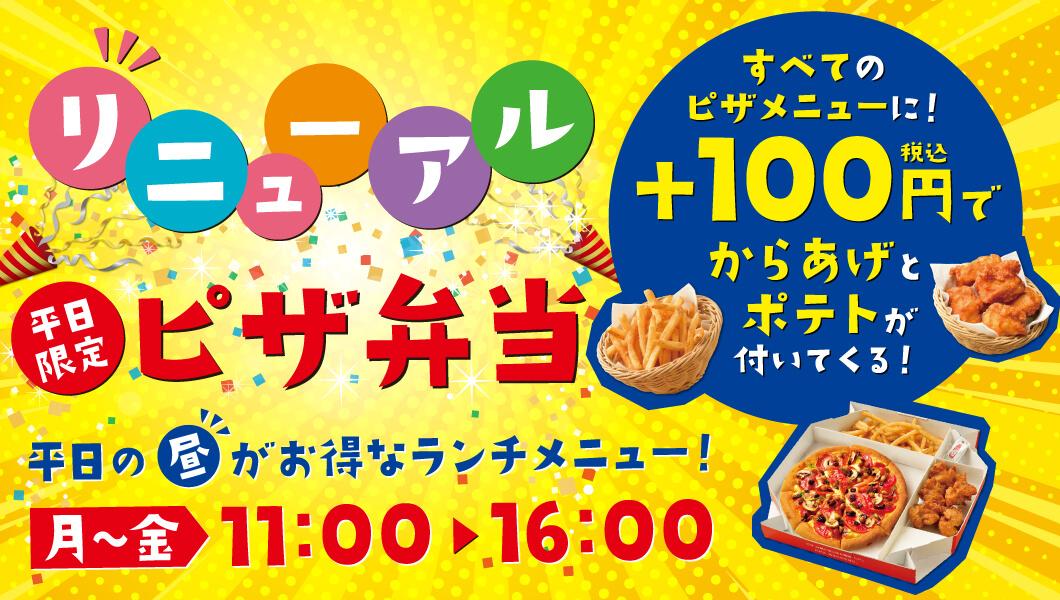 ピザ弁当リニューアル!すべてのピザメニューに+100円でからあげとポテトが付いてくる!