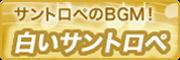 サントロペのBGM 白いサントロペ