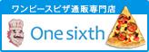 ワンピースピザ専門店One sixth(ワンシックス)冷凍ピザ通販・お取り寄せ