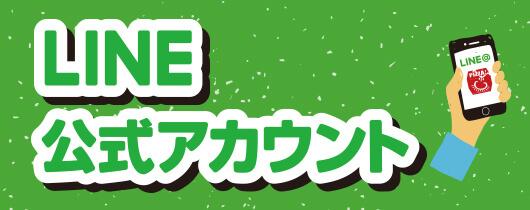 LINE@お友だち大募集!お友だち登録していただくとシューストポテト(Mサイズ)無料クーポンプレゼント