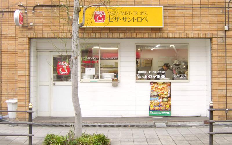 東淀川店 店舗写真